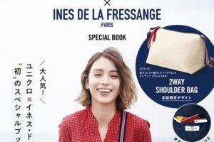 『UNIQLO × INES DE LA FRESSANGE SPECIAL BOOK』表紙:滝沢カレン/フレンチシックな2WAYショルダーバッグ