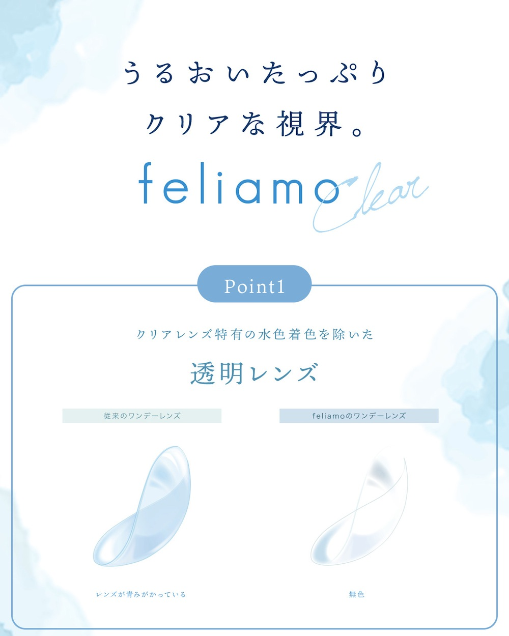 白石麻衣イメージモデル・コンタクトレンズブランド『feliamo(フェリアモ)』から登場の『feliamo Clear(フェリアモ クリア)』