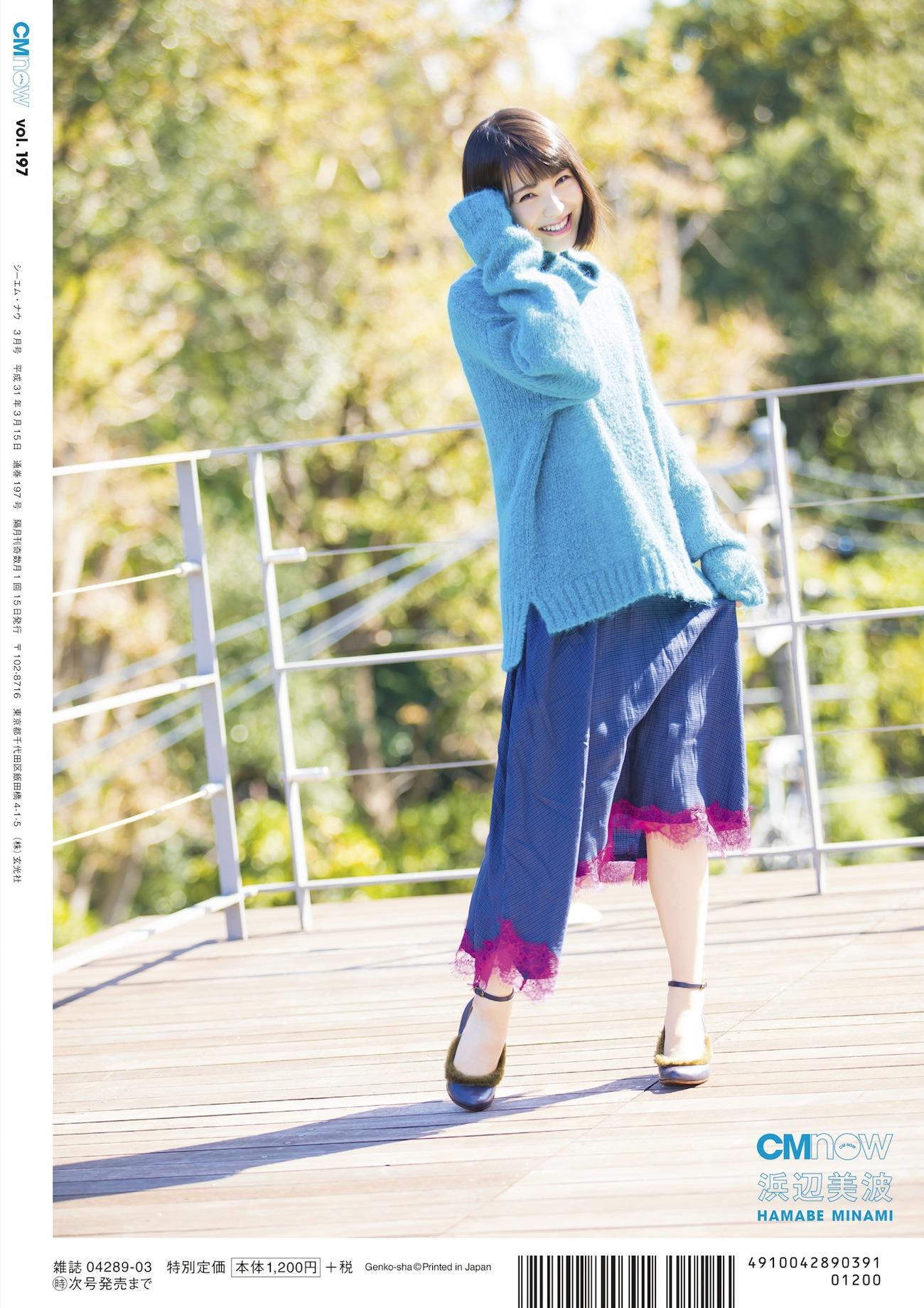 浜辺美波/「CMNOW Vol.197」