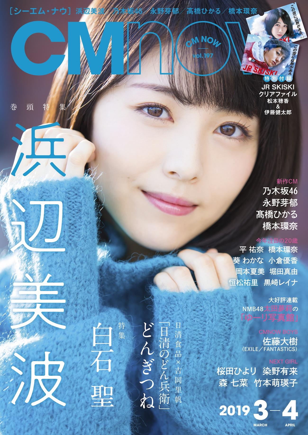 浜辺美波/「CMNOW Vol.197」表紙