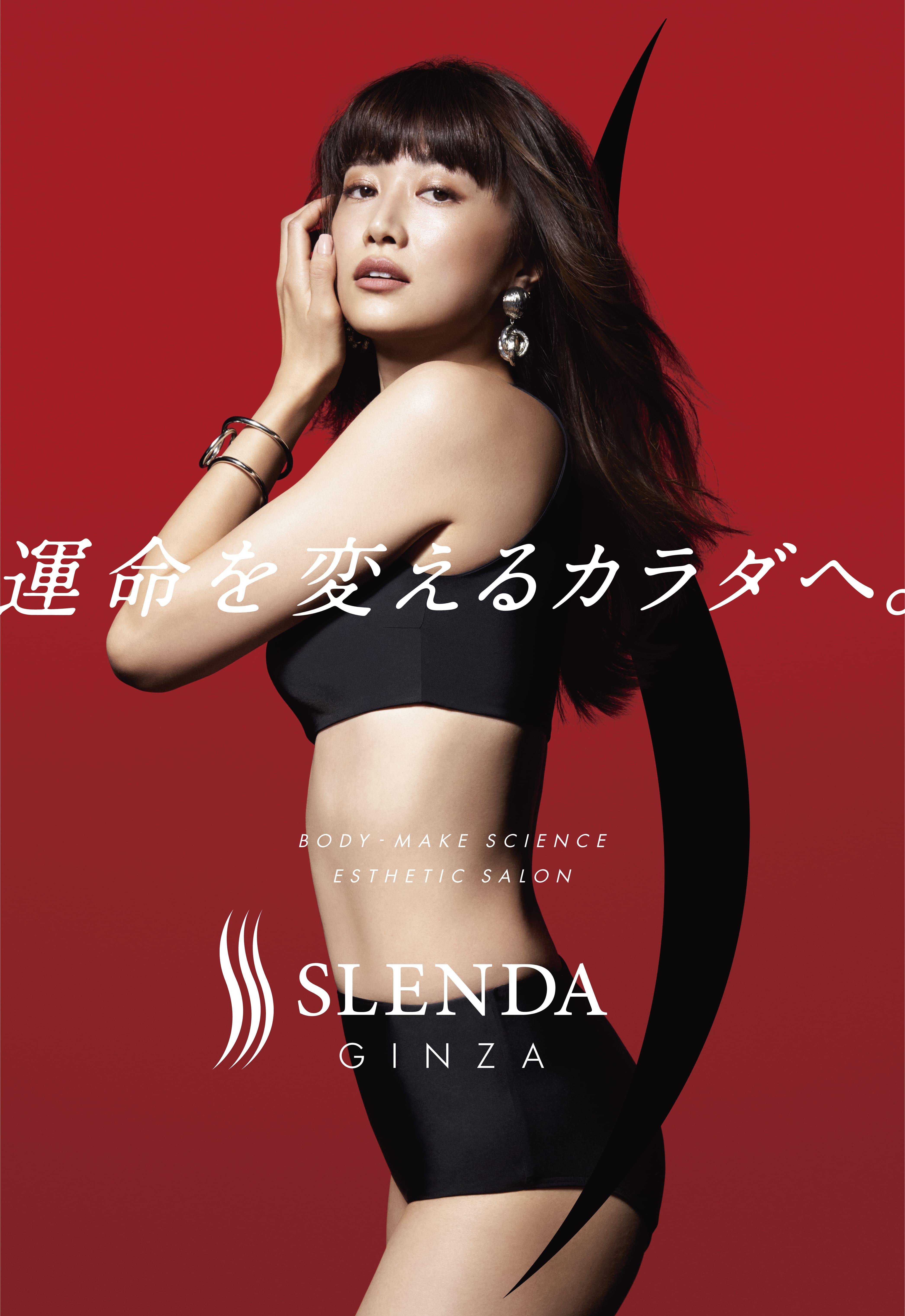 ヨンア/『SLENDA GINZA』ブランドアイコン