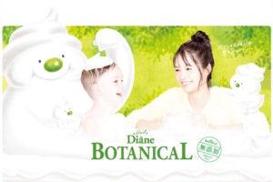 宮﨑あおい/家族みんなの優しさを考えたヘア&ボディケアシリーズの「ダイアンボタニカル」より、新たに「泡ボディソープ」