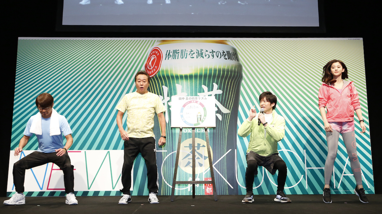 朝比奈彩、さまぁ~ず、田中圭/『特茶 2019 戦略発表会』(2019年3月27日(水)、EBIS303にて)