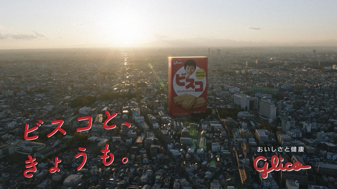 ビスケット菓子「ビスコ」新TV-CM「世界のしあわせ」篇