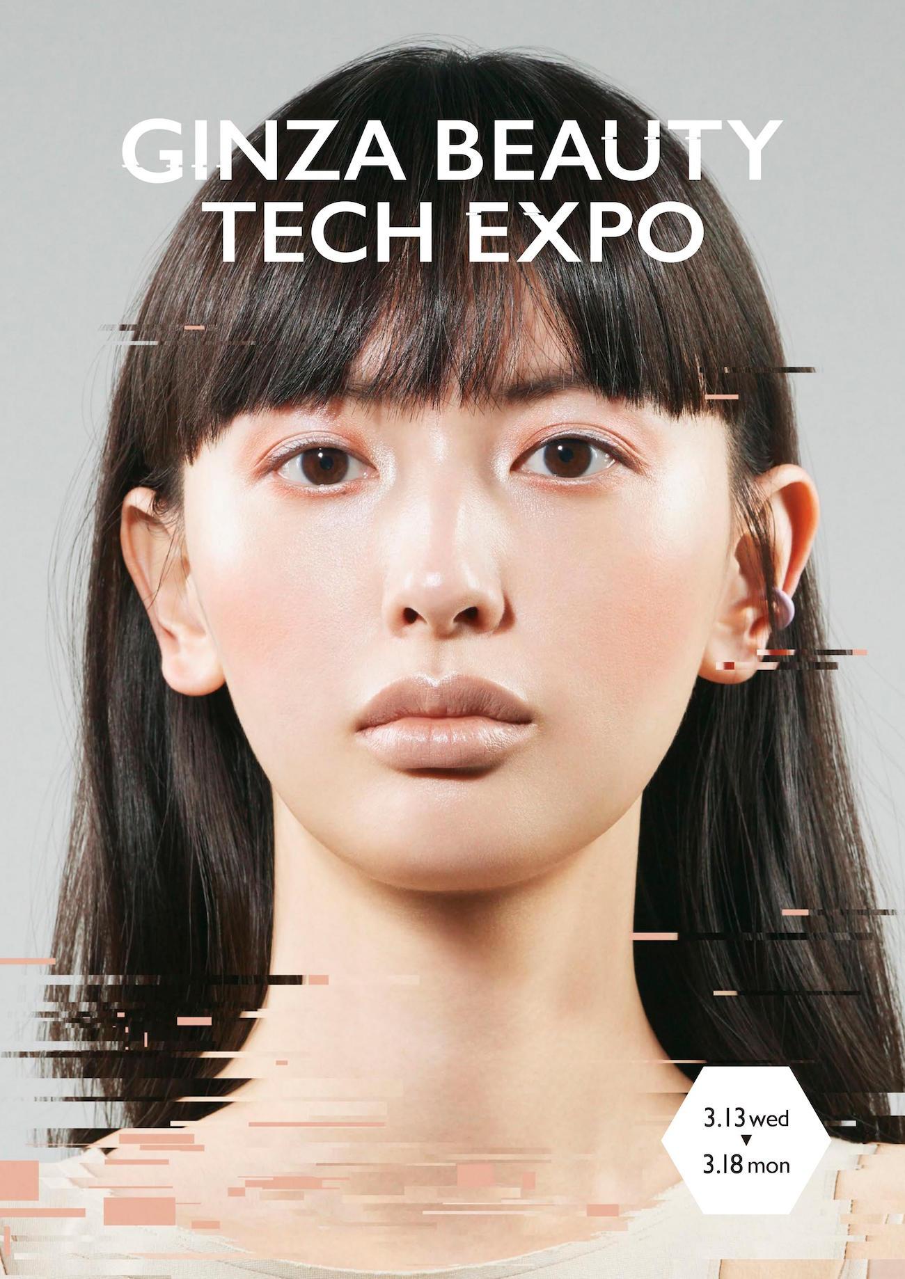 鈴木えみ/「GINZA BEAUTY TECH EXPO」