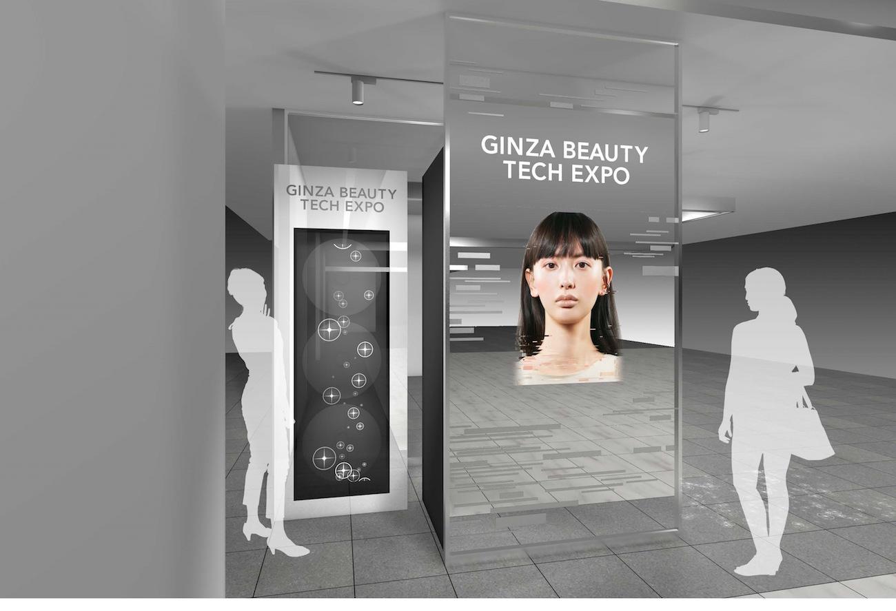 「GINZA BEAUTY TECH EXPO」エントランスのイメージ