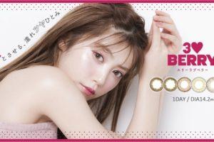 Popteenモデル・ちゃんえな(中野恵那)プロデュース!色素薄い系カラコン「3♡BERRY」(スリーラブベリー)