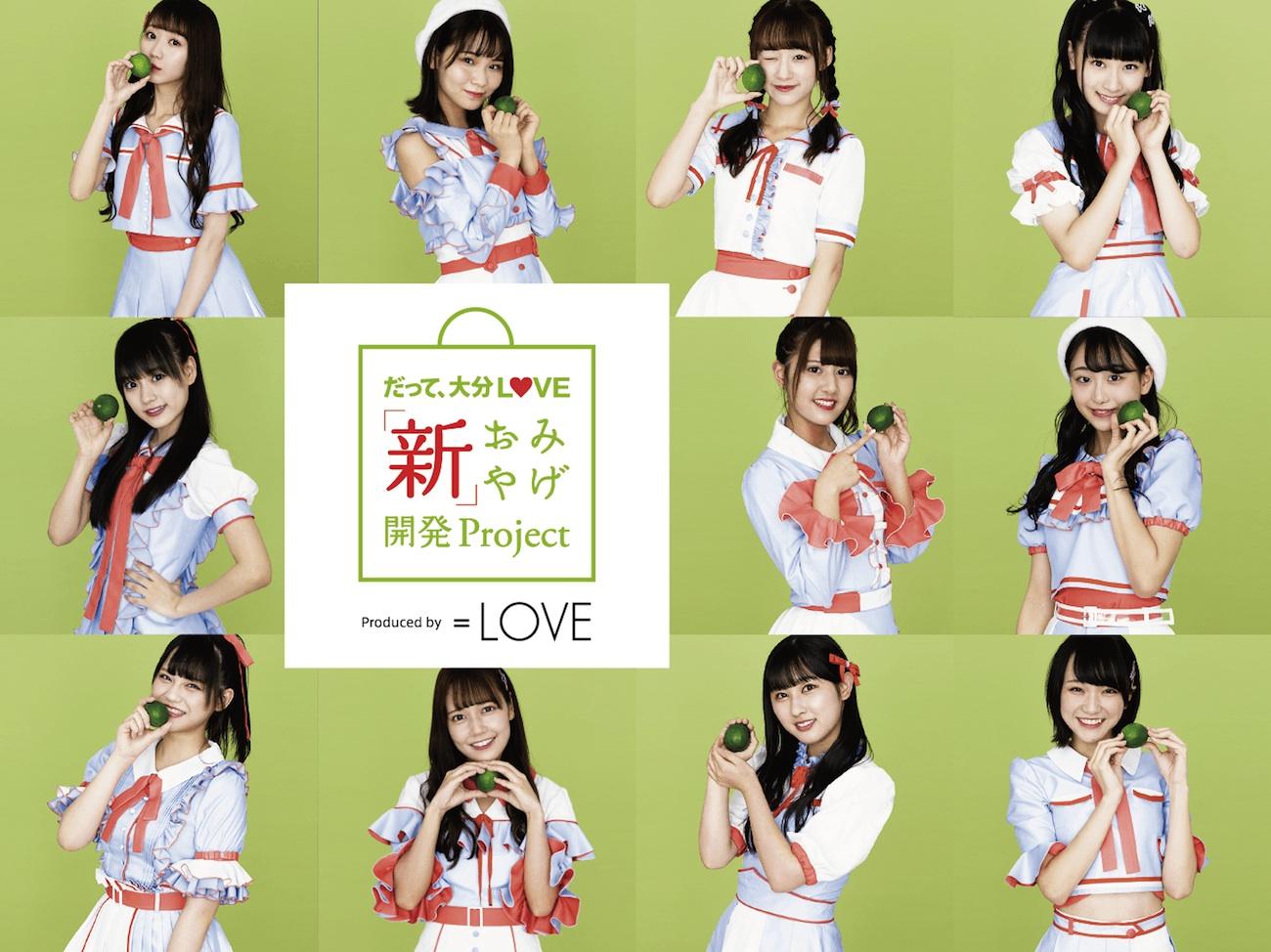 =LOVE(イコールラブ)「だって、大分LOVE「新」おみやげ開発Project」