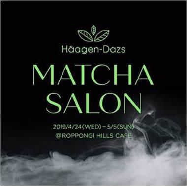 Häagen-Dazs MATCHA SALON