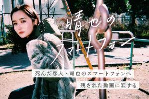 村上穂乃佳/シネマ小説の第三弾『晴也のスマートフォン』