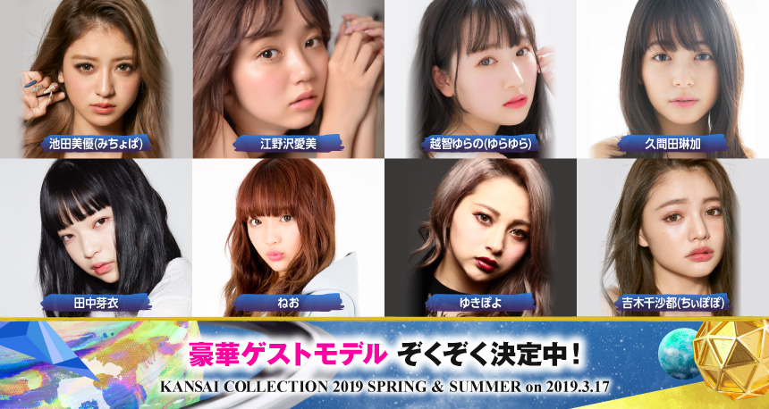 【KANSAI COLLECTION 2019 SPRING & SUMMER】(関西コレクション 2019S/S)モデル