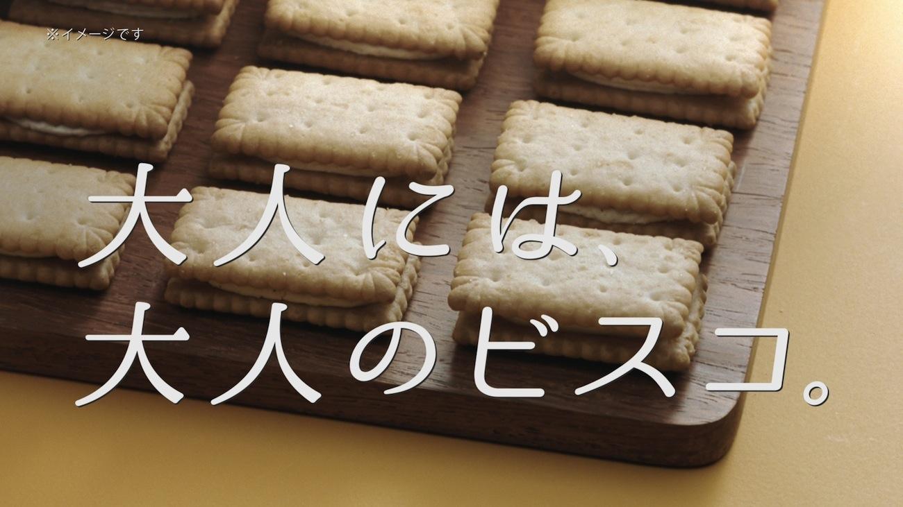 ビスケット菓子「ビスコ」新TV-CM「朗読劇」篇
