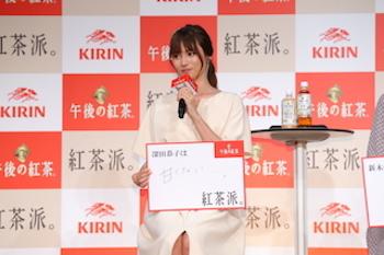 深田恭子/「キリン 午後の紅茶 新TVCM発表会」(2019年3月12日)