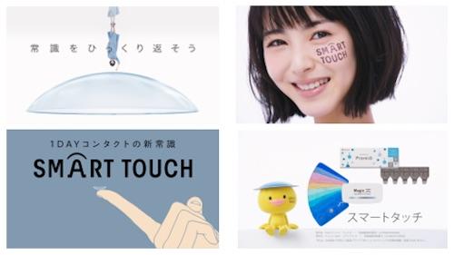 浜辺美波/メニコン・スマートタッチ新CM「常識くるり」篇