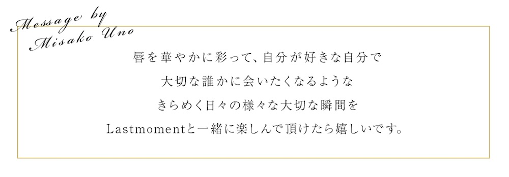 宇野実彩子(AAA)プロデュースのリップグロス「Last Moment」