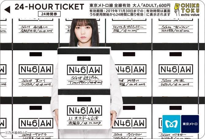「乃木坂46 Artworks だいたいぜんぶ展」開催記念東京メトロオリジナル24時間券