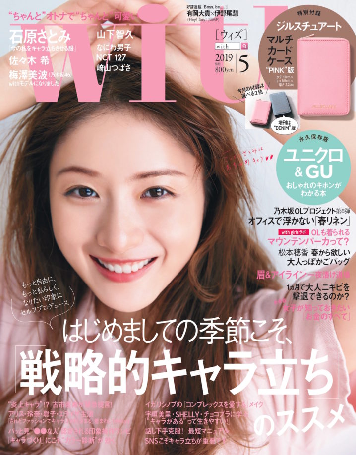 石原さとみ/with5月号通常版 表紙(付録のカラー:ピンク)
