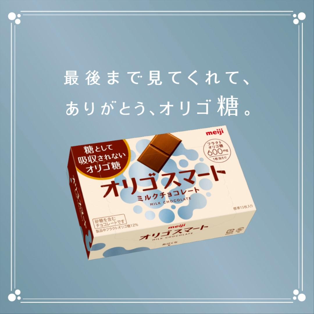 明治「オリゴスマートミルクチョコレート」
