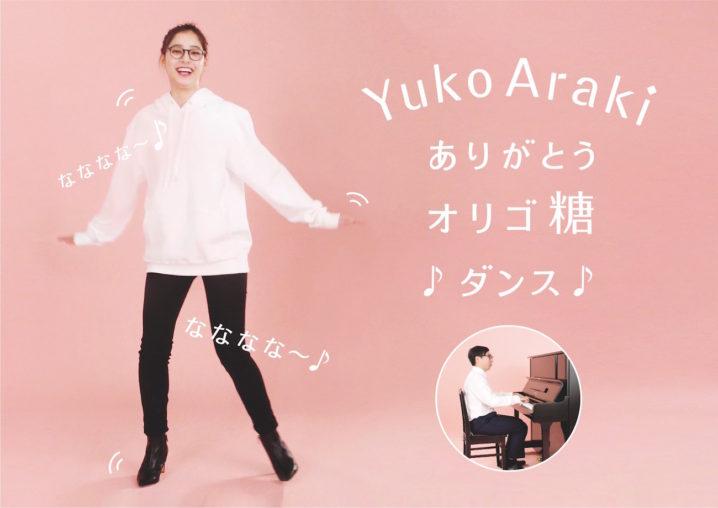 新木優子(あらき ゆうこ・女優)/ありがとうオリゴ糖ダンス 新木優子ver.