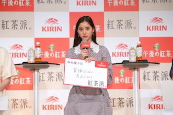 新木優子/「キリン 午後の紅茶 新TVCM発表会」(2019年3月12日)