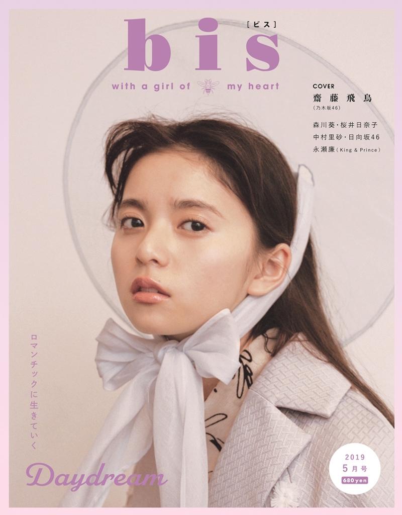 齋藤飛鳥(乃木坂46)『bis』表紙 5月号(光文社/2019年4月1日発売)