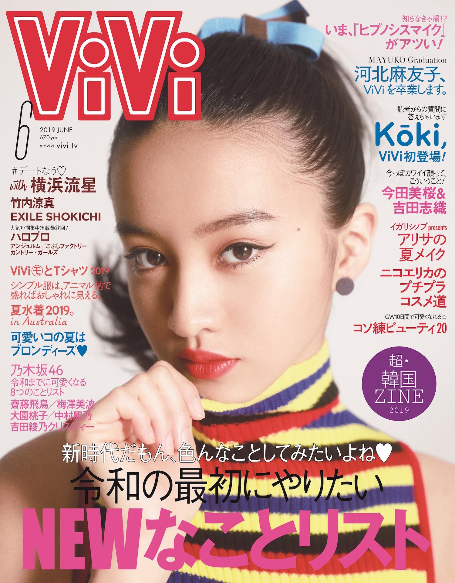 Koki,/ ViVi6月号・表紙
