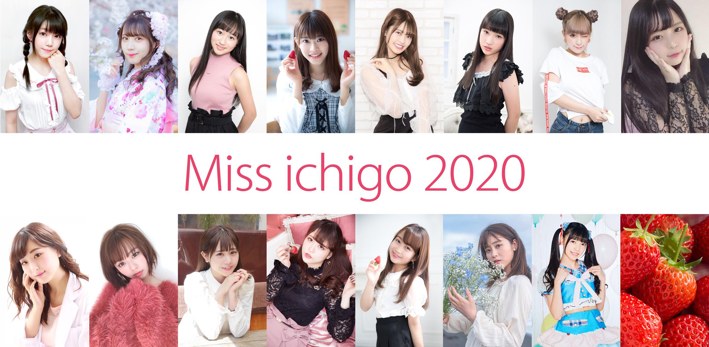 ミスいちご2020