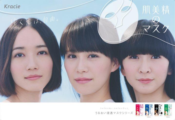 Perfume/基礎化粧品ブランド「肌美精」シートマスクシリーズの新イメージキャラクター