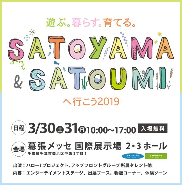イベント「SATOYAMA&SATOUMIへ行こう2019」