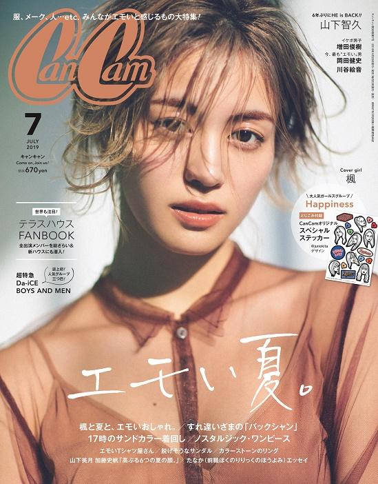 E-Girls楓/CanCam表紙
