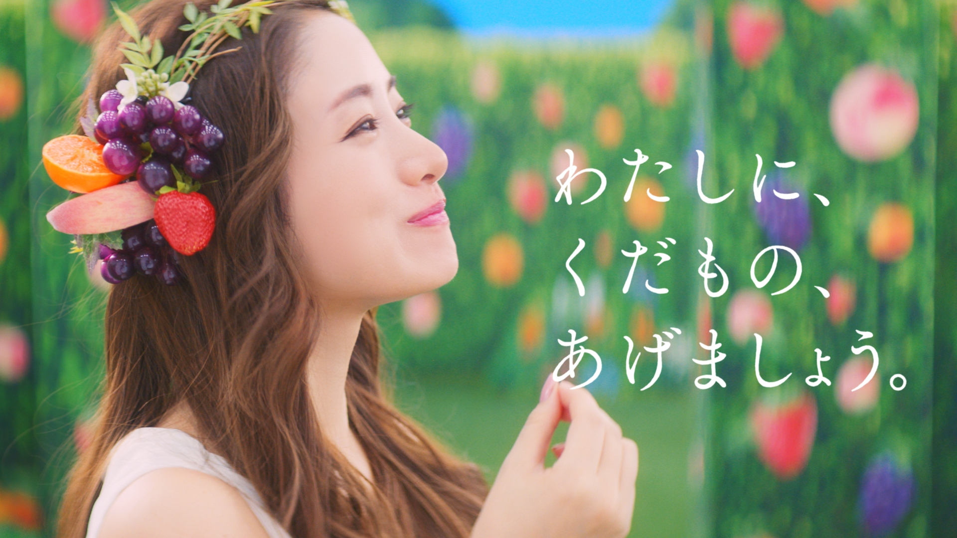 石原さとみ/「果汁グミ」TVCM