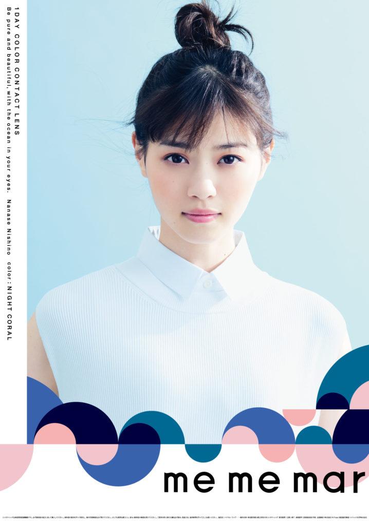 西野七瀬イメージキャラクター カラーコンタクトレンズブランド『me me mar(メメマール)』