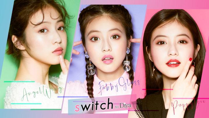 今田美桜・イメージモデル カラコン『Diya』シリーズからマンスリー『Switch by Diya』