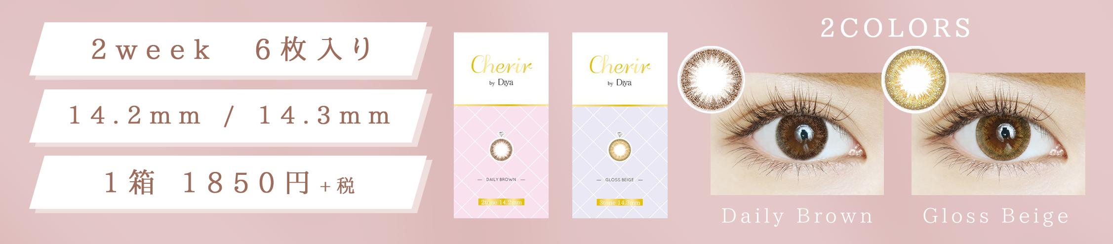 今田美桜・イメージモデル カラコン『Cherir by Diya』