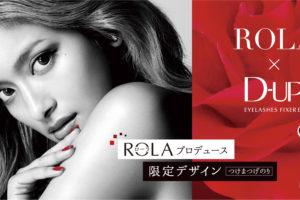 ROLAがプロデュースする、つけまつげ接着剤の第2弾『ディーアップ アイラッシュフィクサーEX552 ROLA2』