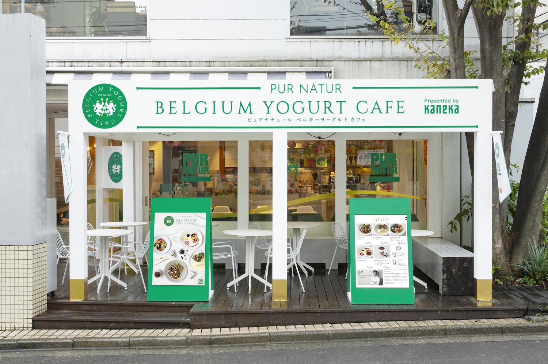 PUR NATUR BELGIUM YOGURT CAFE