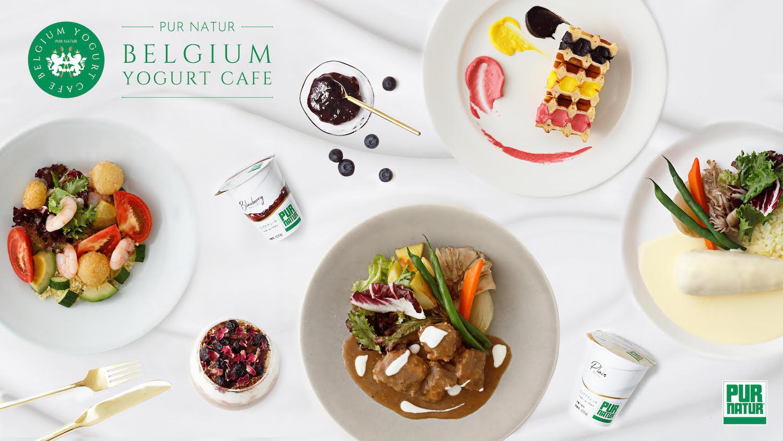 ベルギーヨーグルト専門店『PUR NATUR BELGIUM YOGURT CAFE』メニュー