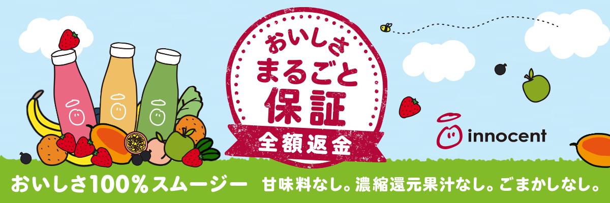 """ヨーロッパNo.1スムージー""""イノセント""""おいしさまるごと保証キャンペーン"""