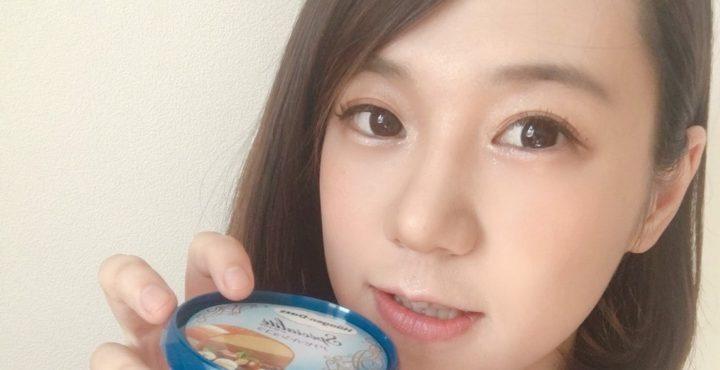 青木菜奈/ハーゲンダッツ・スペシャリテ『ノワゼットショコラ』