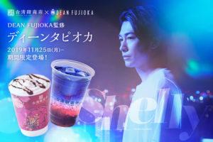 作りたて生タピオカ専門店「台湾甜商店」DEAN FUJIOKA監修ドリンク「ディーンタピオカ」
