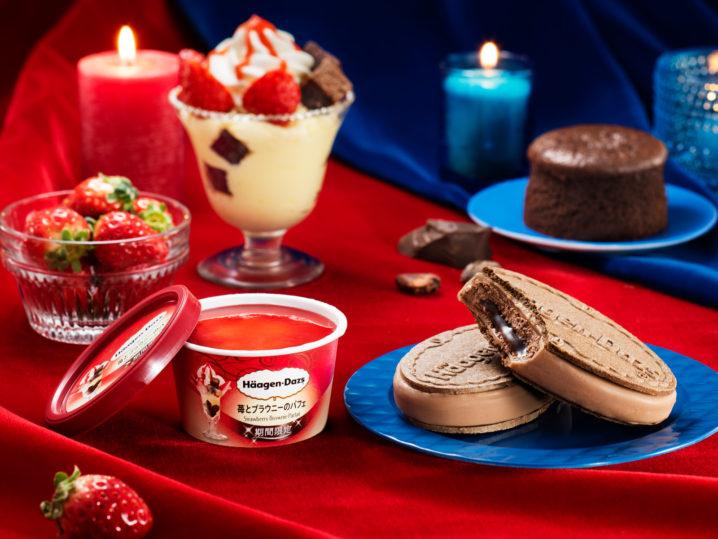 【ハーゲンダッツ】ミニカップ『苺とブラウニーのパフェ』&クリスピーサンド『フォンダンショコラ』