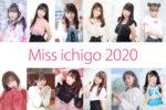 「ミスいちご2020」第4期メンバー15名決定!