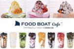 「FOOD BOAT cafe」イクスピアリにオープン!味の付いたタピオカドリンク、ふわふわ食感のスノーアイスなどワクワクするメニューを提供❤
