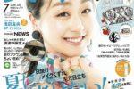 """浅田真央、""""美""""や""""健康""""の秘訣披露!「美的」にて、初めて美容誌の表紙を飾る!"""