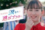 早見あかり、艶やかな唇 披露!「DHC 濃密うるみ カラーリップクリーム」新CM完成!