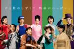 女優・のん、10種類のコスチュームにチャレンジ!いわて純情米「銀河のしずく」新CM完成!