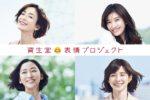 杏・石田ゆり子・篠原涼子・宮沢りえ、美しい表情を披露!「資生堂表情プロジェクト」第5弾CM公開!