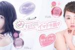 伊原六花、女の子を可愛くするUV/メイクブランド 『Parasola(パラソーラ)』のイメージキャラクターに初就任!